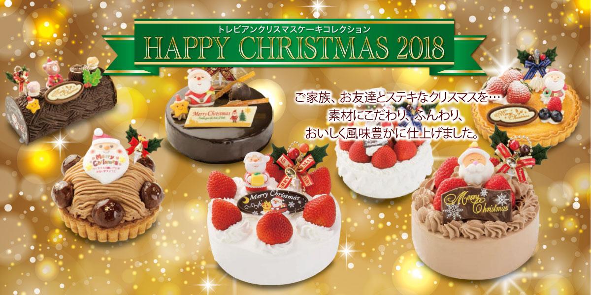 トレビアンクリスマスケーキコレクション 2018